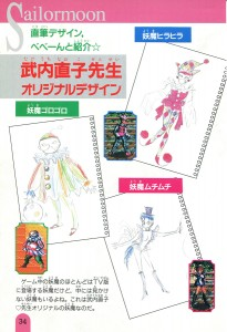 Youma Designs by Naoko Takeuchi