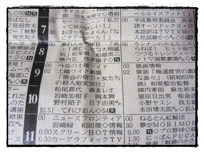 TV Listings in May 1992 Edition of Kitami Shimbun