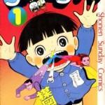 Makoto-chan vol. 1