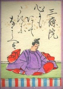 Emperor Sanjou