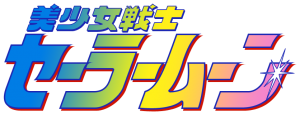 Pretty Soldier Sailor Moon (March 1992 – February 1993)
