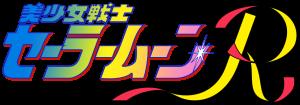Sailor Moon R (3/1993 – 3/1994)