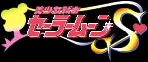 Sailor Moon S (3/1994 – 2/1995)