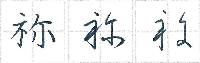 Japanese Cursive Styles