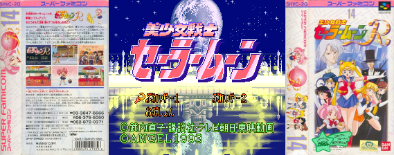 Pretty Soldier Sailor Moon R for the Super Famicom (1993)