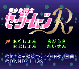 Main Menu of Sailor Moon R
