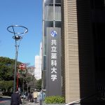 Kyoritsu University