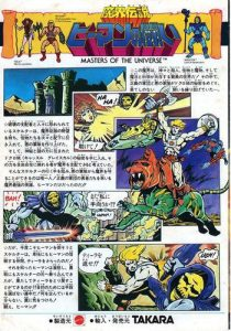 Takara He-Man Advertisement