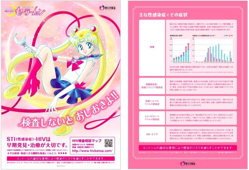 Sailor Moon STI Pamphlet