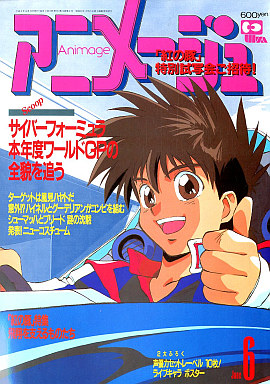 June 1992 issue of Animage