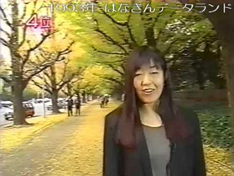 Megumi Ogata (1993)