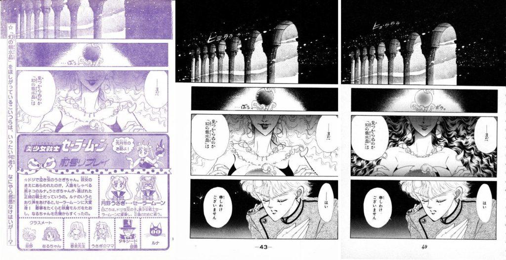 Act 2, Page 1 – Nakayoshi, Original, Remaster
