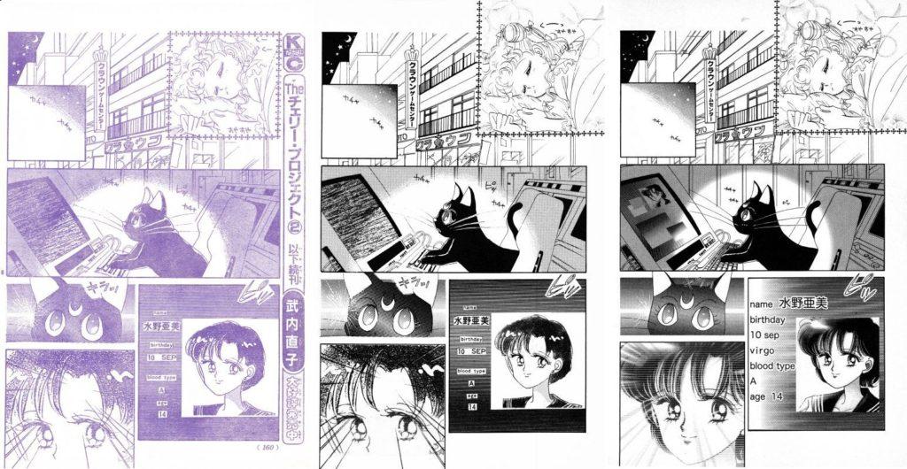 Act 2, Page 6 – Nakayoshi, Original, Remaster