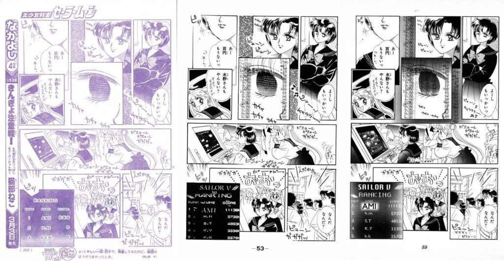 Act 2, Page 11 – Nakayoshi, Original, Remaster