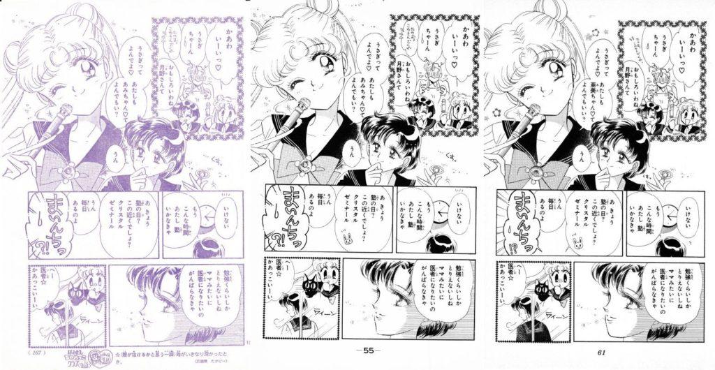 Act 2, Page 13 – Nakayoshi, Original, Remaster