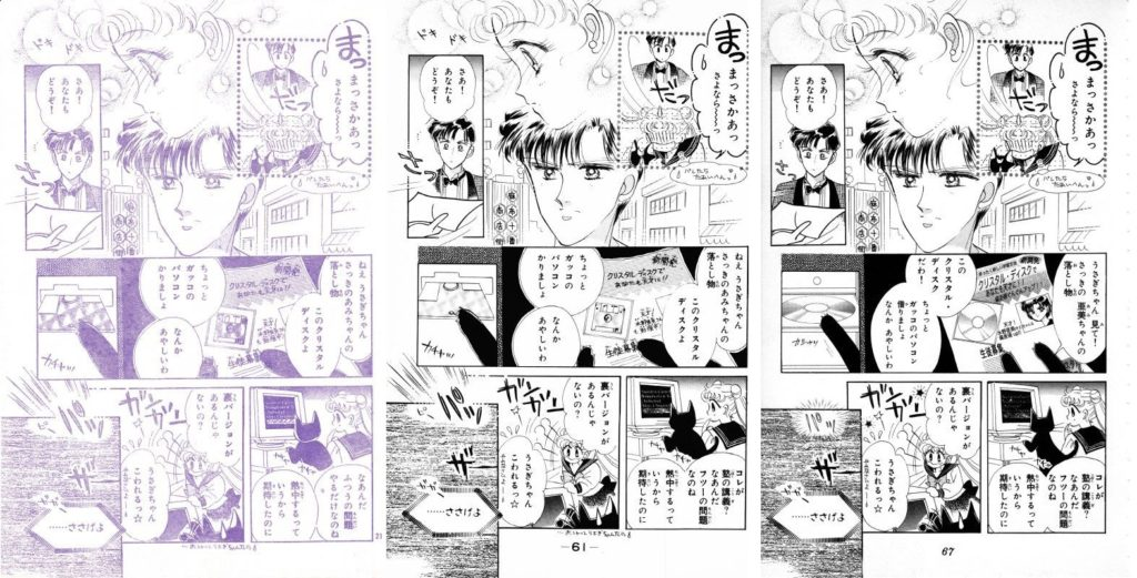 Act 2, Page 19 – Nakayoshi, Original, Remaster