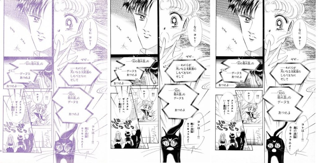 Act 2, Page 20 – Nakayoshi, Original, Remaster
