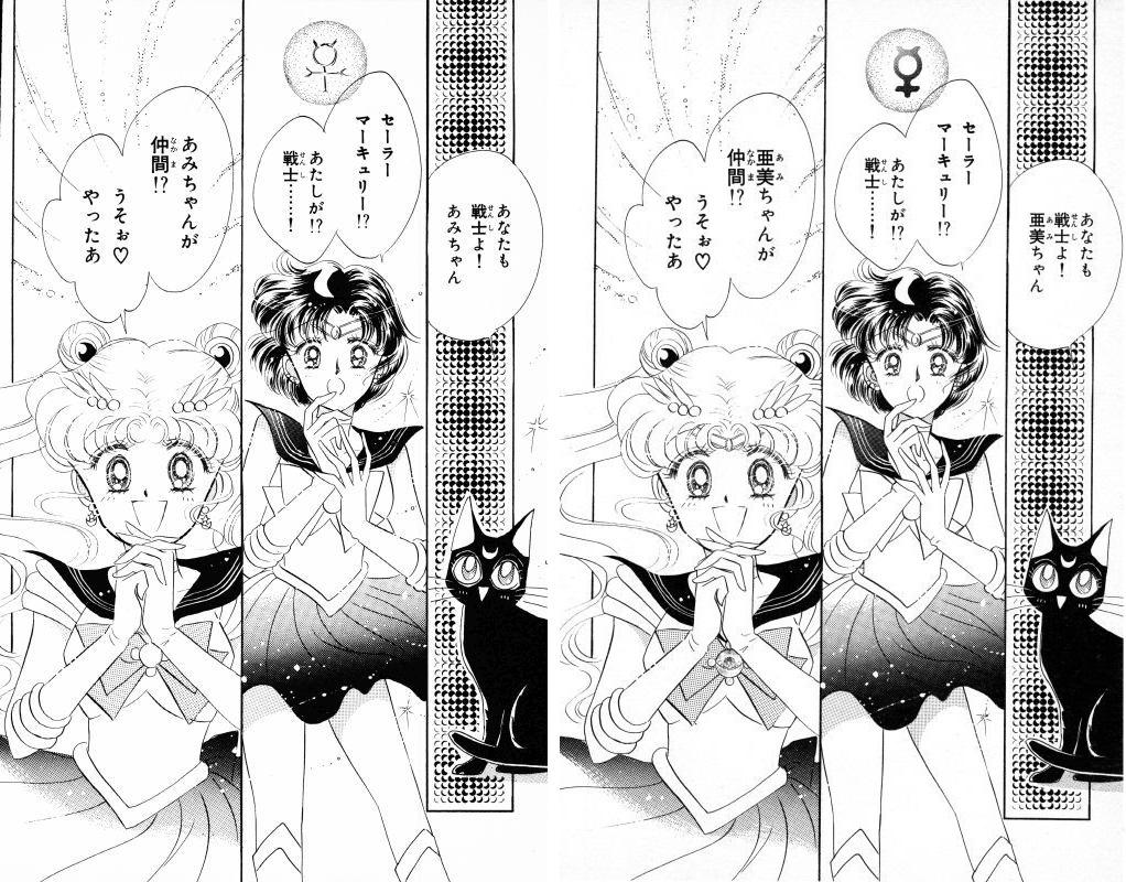 Act 2, Page 32 – Nakayoshi, Original, Remaster