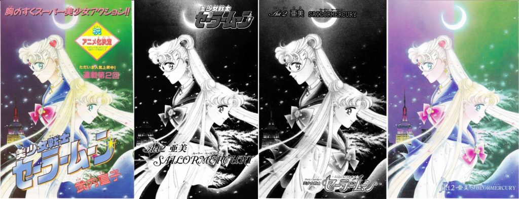 Act 2 Cover – Nakayoshi, Original, Remaster, Perfect