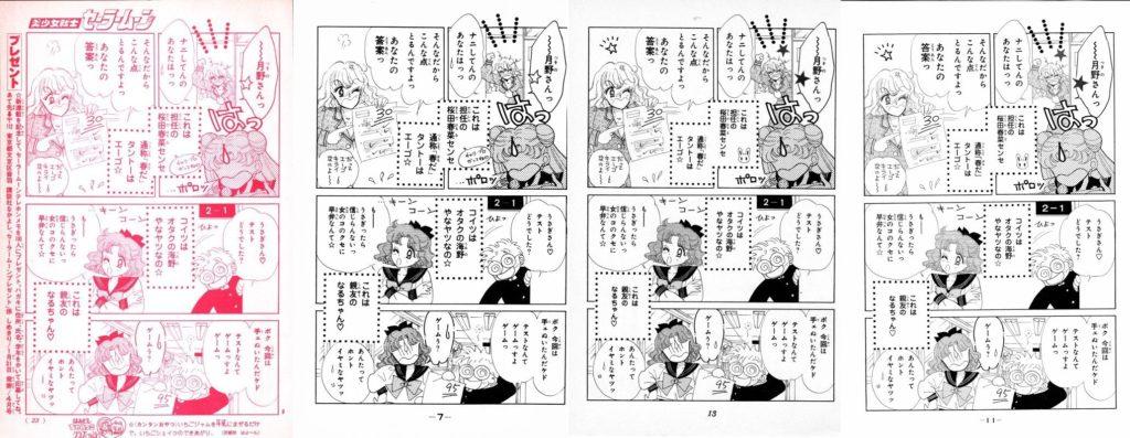 Act 1, Page 6 – Nakayoshi, Original, Remaster, Perfect