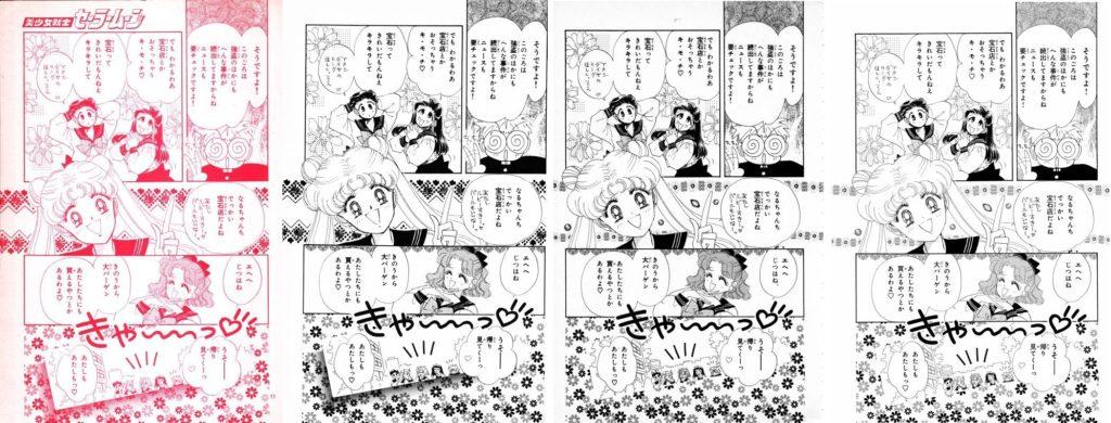 Act 1, Page 8 – Nakayoshi, Original, Remaster, Perfect