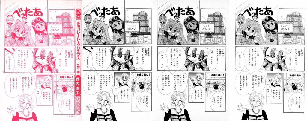 Act 1, Page 9 – Nakayoshi, Original, Remaster, Perfect