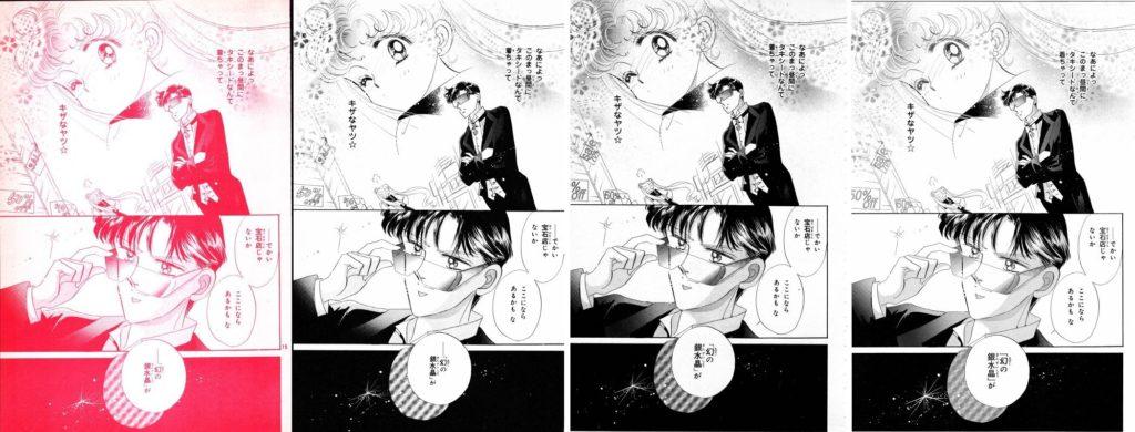 Act 1, Page 12 – Nakayoshi, Original, Remaster, Perfect
