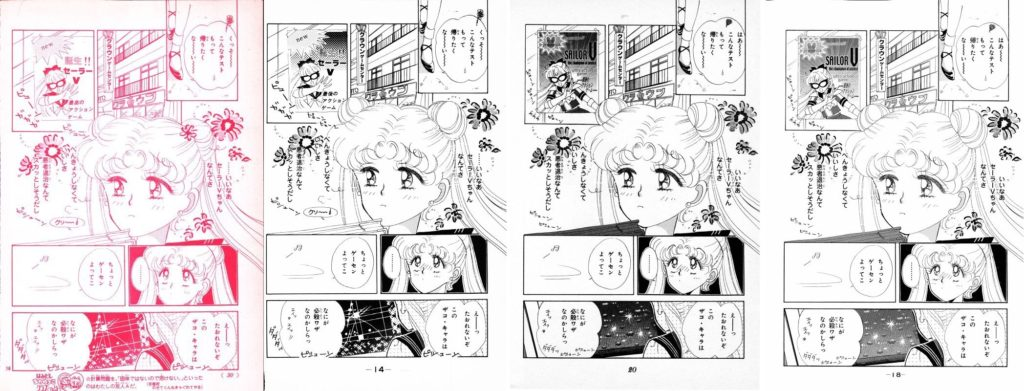 Act 1, Page 13 – Nakayoshi, Original, Remaster, Perfect
