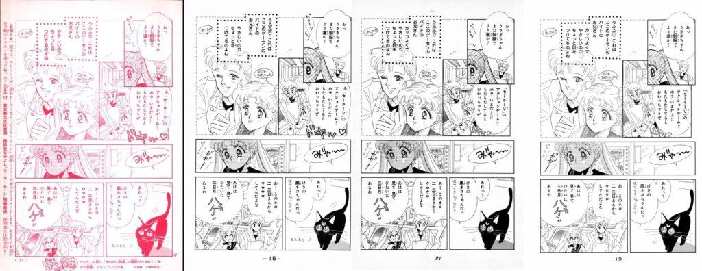 Act 1, Page 14 – Nakayoshi, Original, Remaster, Perfect