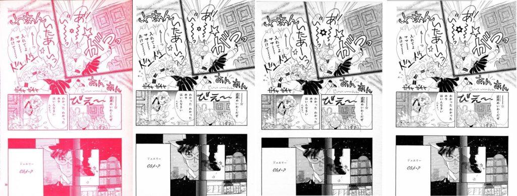 Act 1, Page 17 – Nakayoshi, Original, Remaster, Perfect