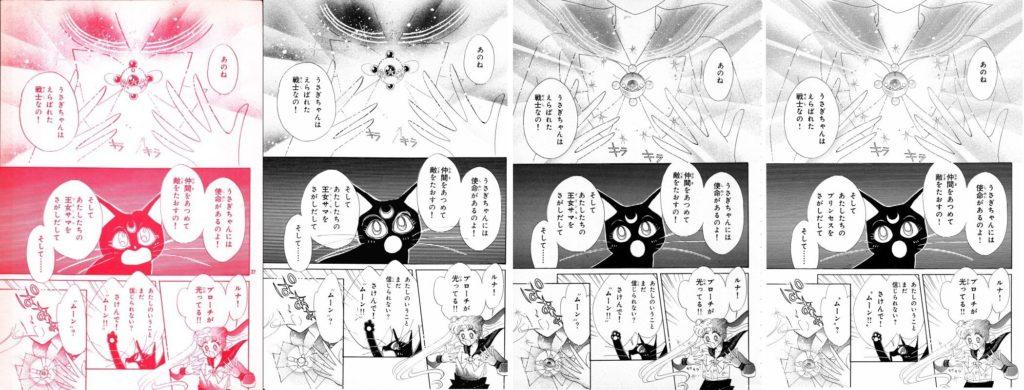 Act 1, Page 24 – Nakayoshi, Original, Remaster, Perfect