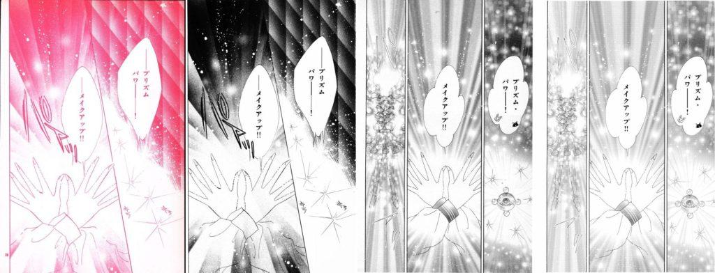 Act 1, Page 25 – Nakayoshi, Original, Remaster, Perfect