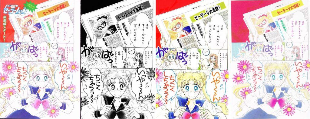 Page 1 – Nakayoshi, Original, Remaster, Perfect