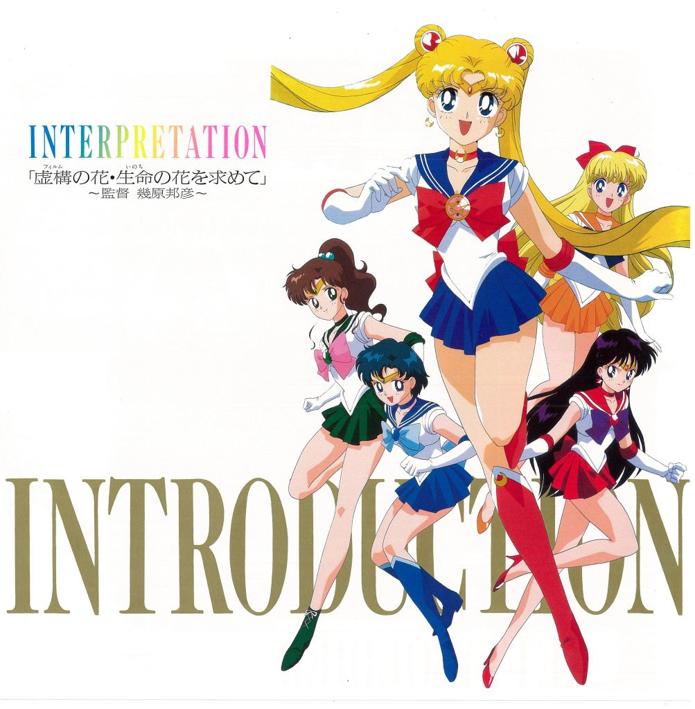 What Were Ikuhara's Inspirations For The Sailor Moon R