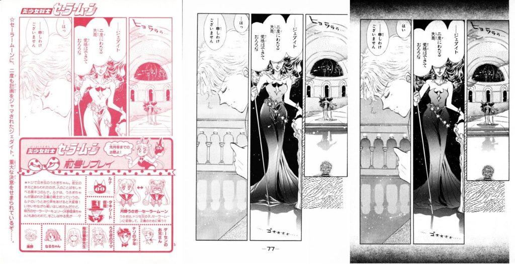Act 3, Page 1 – Nakayoshi, Original, Remaster