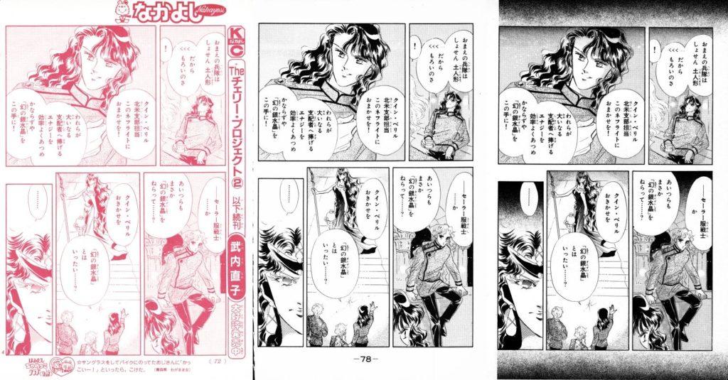 Act 3, Page 2 – Nakayoshi, Original, Remaster