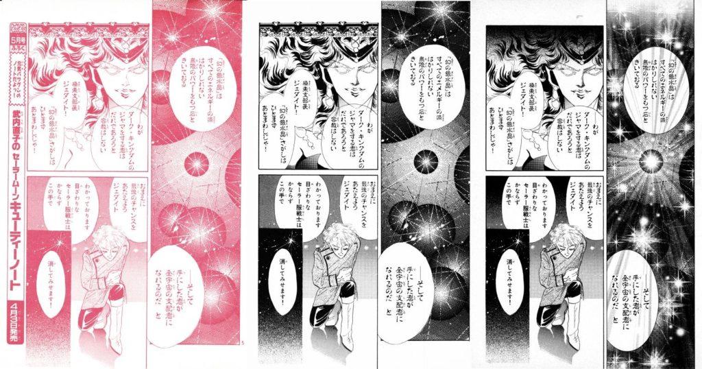 Act 3, Page 3 – Nakayoshi, Original, Remaster