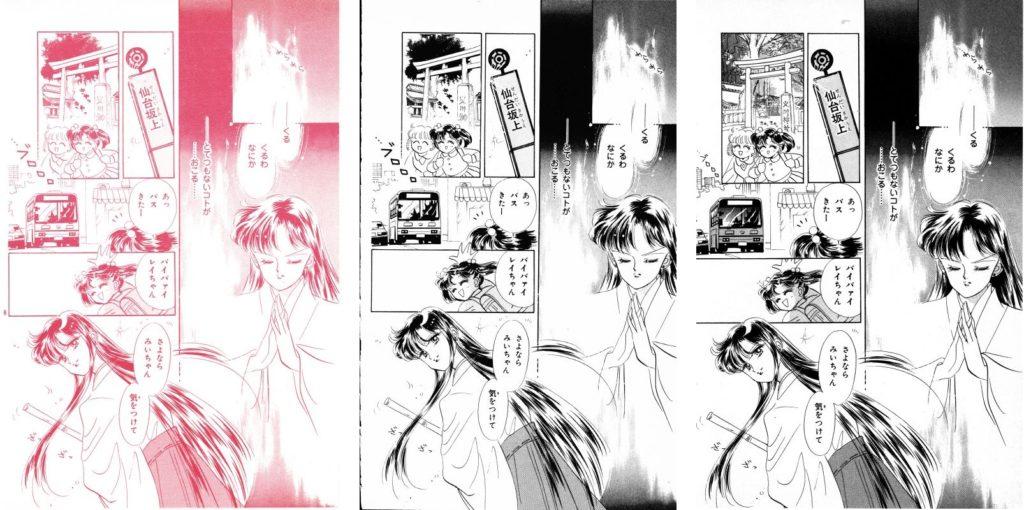 Act 3, Page 4 – Nakayoshi, Original, Remaster