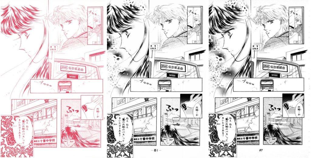 Act 3, Page 5 – Nakayoshi, Original, Remaster