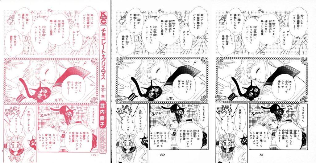 Act 3, Page 6 – Nakayoshi, Original, Remaster