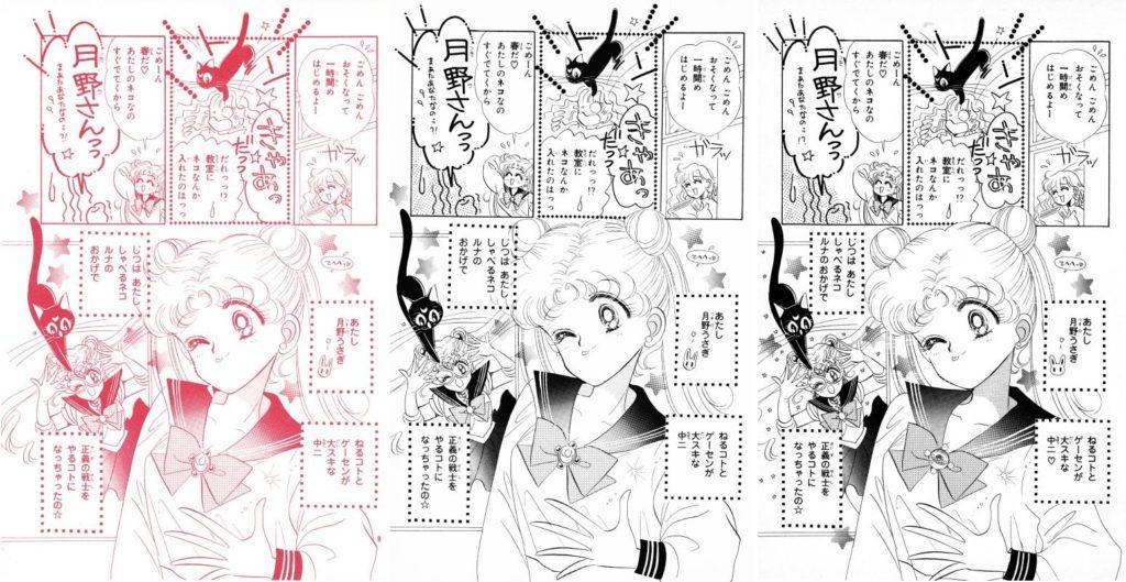 Act 3, Page 7 – Nakayoshi, Original, Remaster
