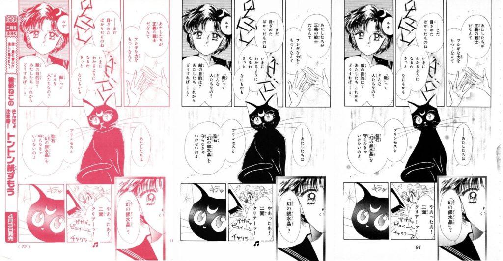 Act 3, Page 9 – Nakayoshi, Original, Remaster