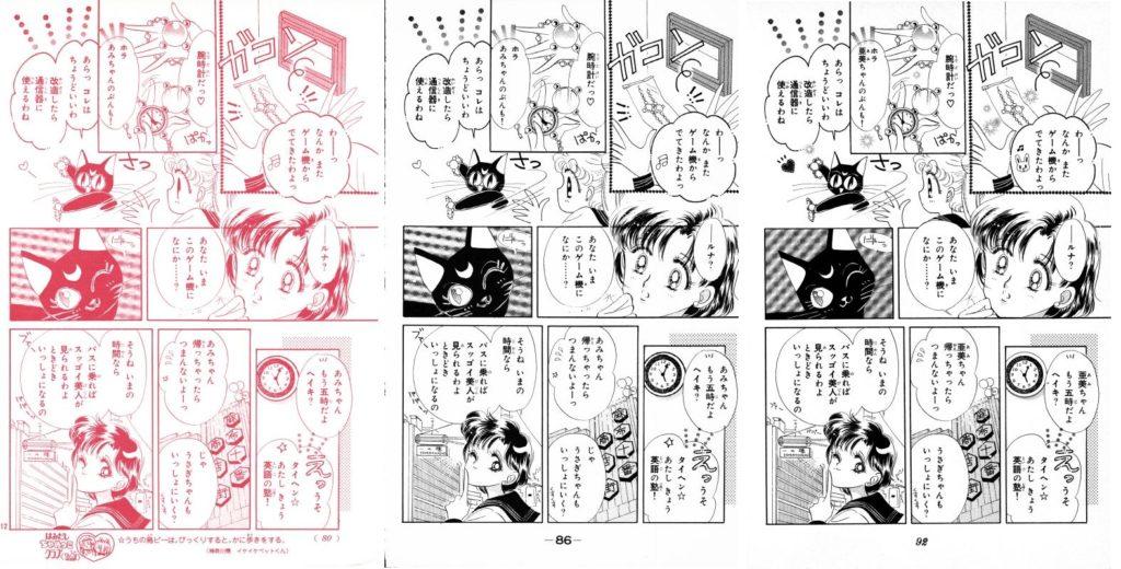 Act 3, Page 10 – Nakayoshi, Original, Remaster