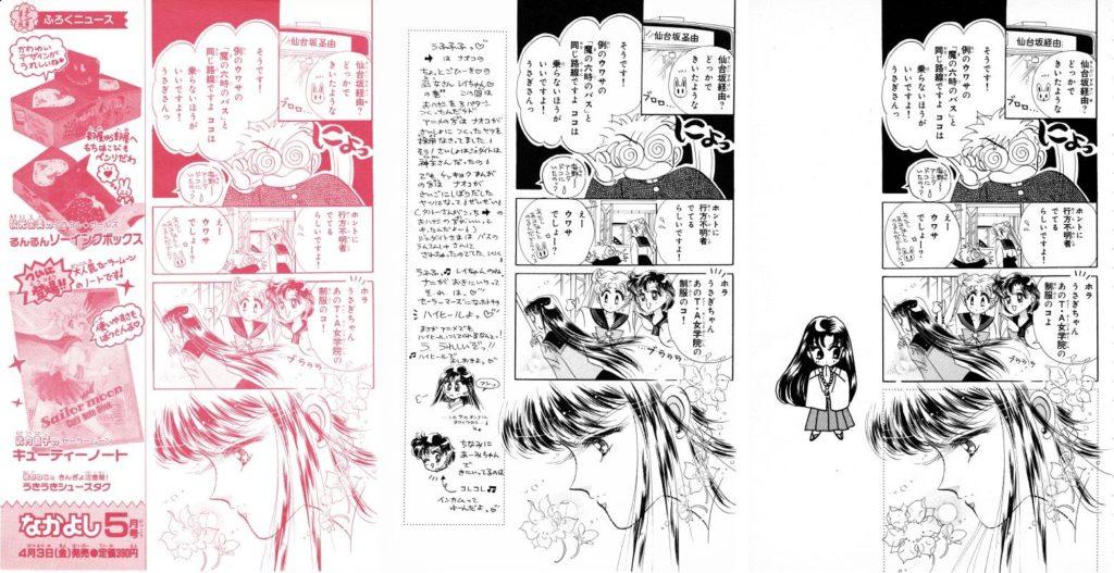 Act 3, Page 11 – Nakayoshi, Original, Remaster