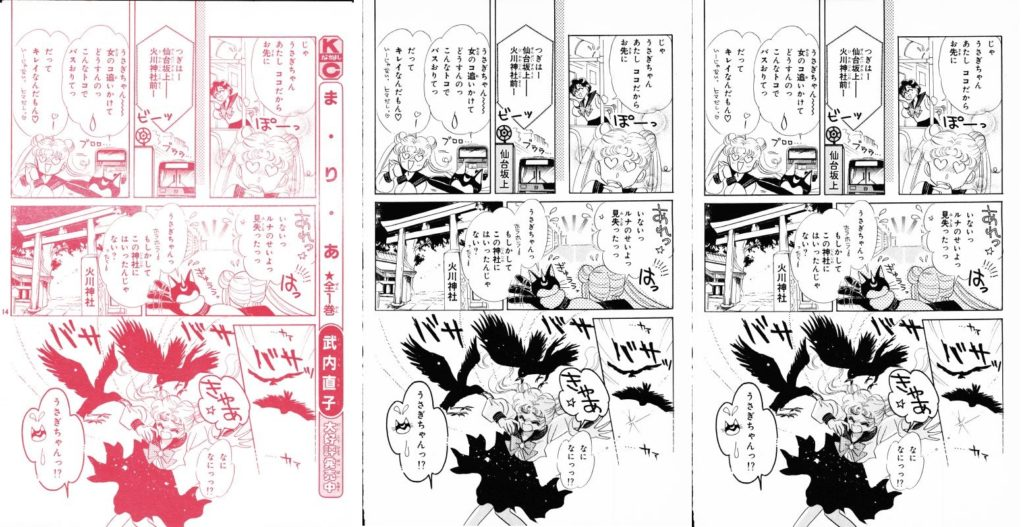 Act 3, Page 12 – Nakayoshi, Original, Remaster