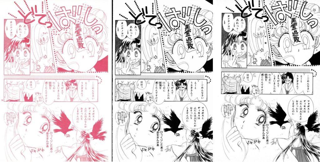 Act 3, Page 14 – Nakayoshi, Original, Remaster