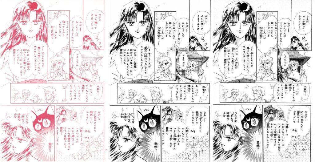 Act 3, Page 15 – Nakayoshi, Original, Remaster