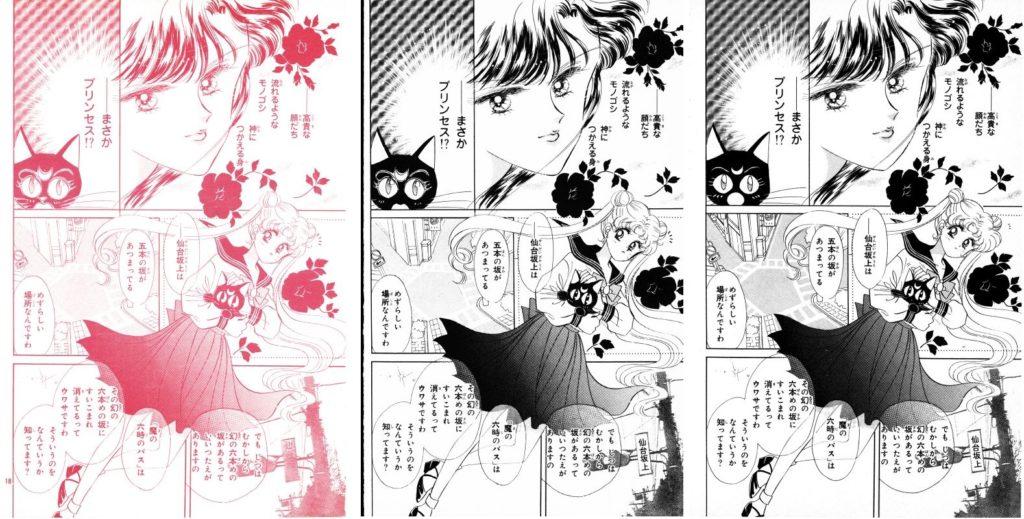 Act 3, Page 16 – Nakayoshi, Original, Remaster