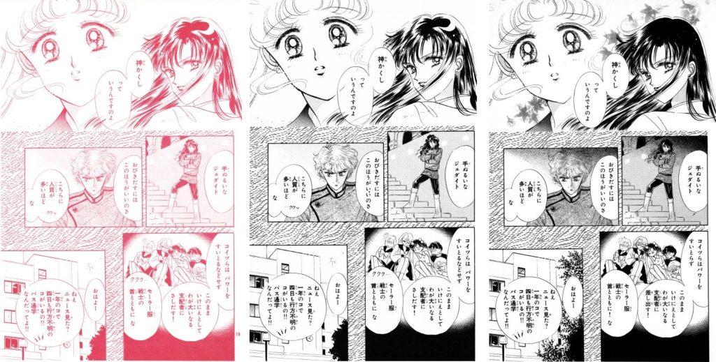 Act 3, Page 17 – Nakayoshi, Original, Remaster