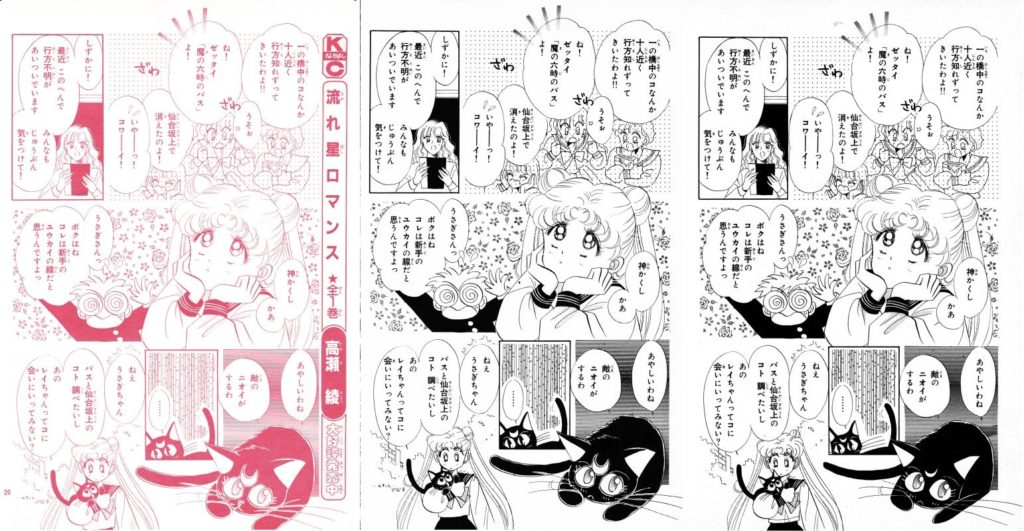 Act 3, Page 18 – Nakayoshi, Original, Remaster